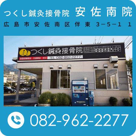 広島市安佐南区つくし鍼灸接骨院