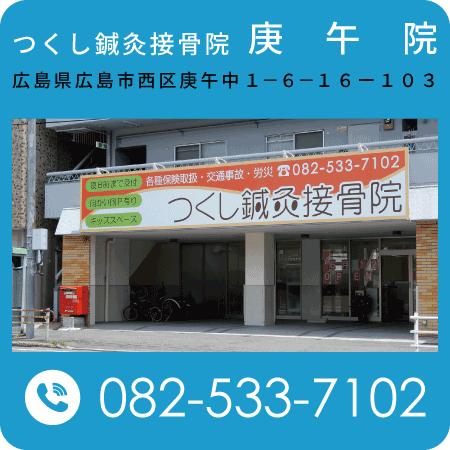 つくし鍼灸接骨院広島市西区庚午院