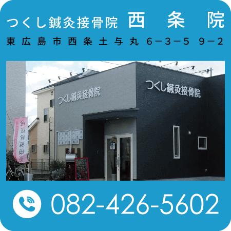 つくし鍼灸接骨院東広島西条院